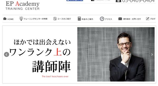 五反田で英語学習のパートナーを!EP Academy Training Center