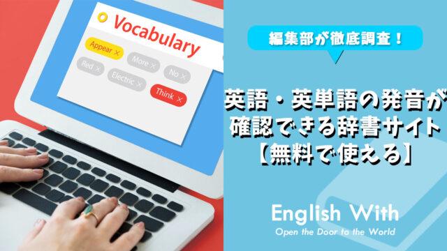 英語・英単語の発音が確認できる辞書サイト8選【無料で使える】