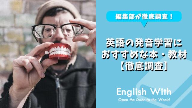 英語の発音学習におすすめな本・教材徹底調査【7選】