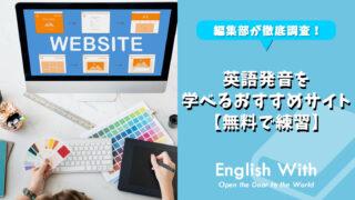 英語発音を動画と音声で学べるおすすめサイト10選【無料で練習】