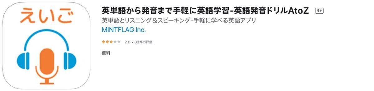 9.スピーキング&リスニング 英語発音ドリルAtoZ(無料)