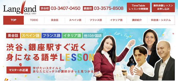 1レッスン1,525円〜のグループレッスン「Langland」