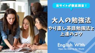 【大人のための英会話】最適なやり直し英語勉強法と上達のコツ