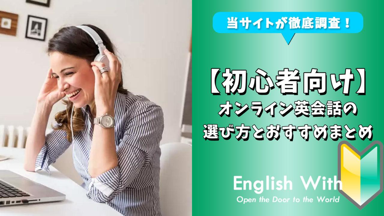 【初心者向け】おすすめのオンライン英会話を徹底比較10選