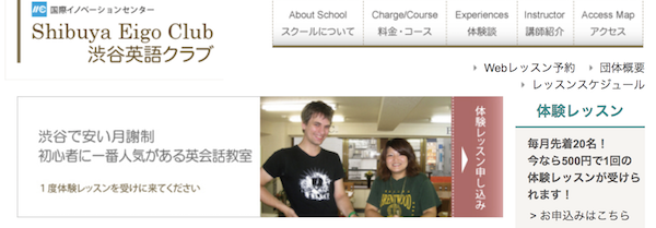 初心者向けのスクール「渋谷英語クラブ」