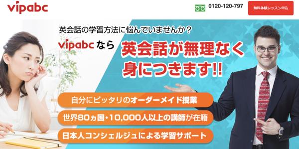 質よく学びたいならシリシリコンバレー初のオンライン英会話スクール:vipabc(ブイアイピーエービーシー)
