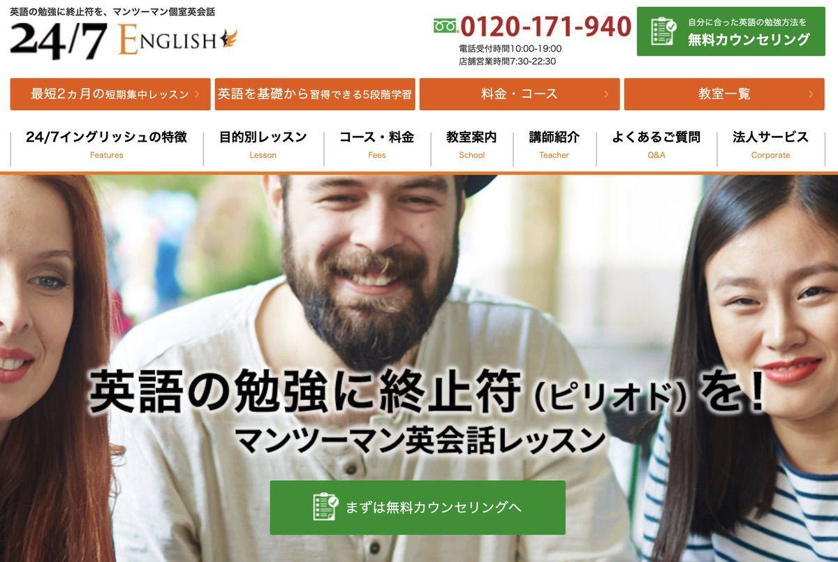 英語の勉強に終止符を「24/7 English」
