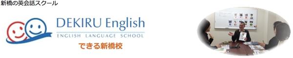 楽しく学ぶ「DEKIRU English」