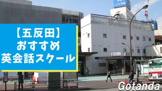 五反田のおすすめ英会話スクール11選【失敗しない教室選び】