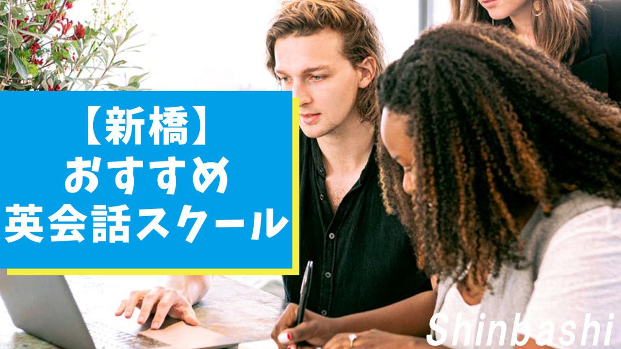 【新橋駅】質の高い英会話スクール12選【社会人向けに比較】