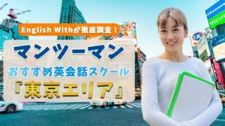 東京でおすすめなマンツーマン英会話教室【18選】徹底比較しました。