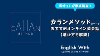 カランメソッドが受講できるオンライン英会話を徹底比較【6選】