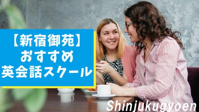【新宿御苑】おすすめの英会話スクール5選!実践的に英語が学べる!