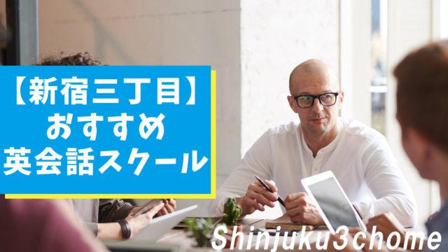 新宿三丁目周辺で英会話スクール通うならここがおすすめ【7選】