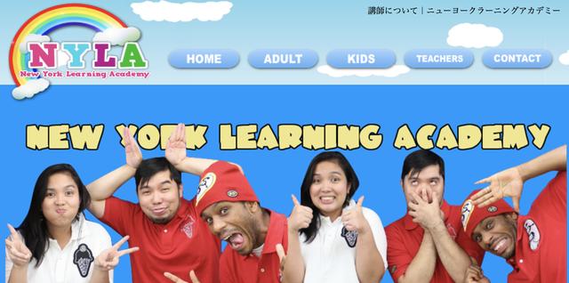 子どもから大人まで学べる英会話教室「NYLA」