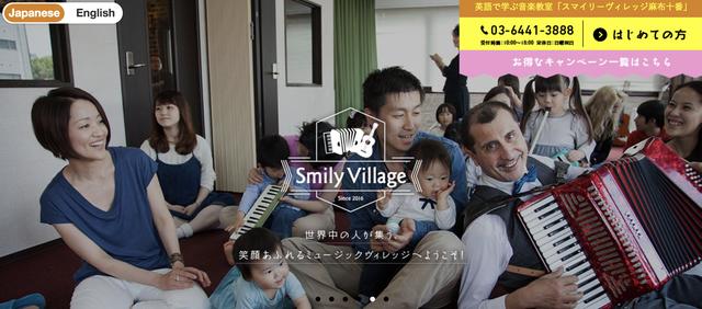 おまけ:音楽を英語で学ぶ「Smily Village」