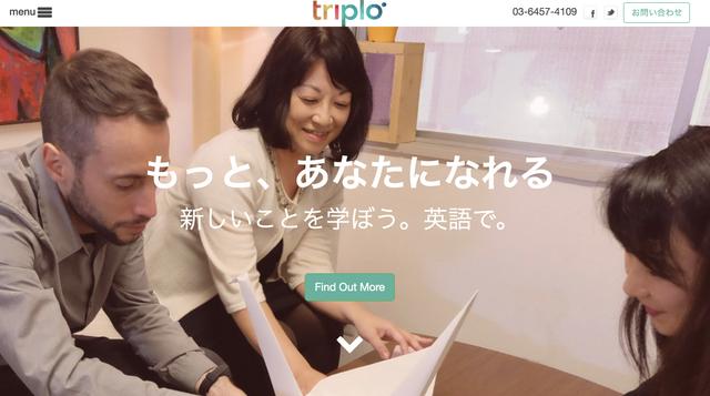 実践的に学べる英会話スクール「triplo」
