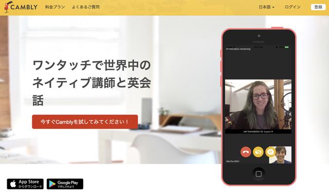 4. CAMBLY(キャンブリー):ネイティブ講師専門のオンライン英会話スクール
