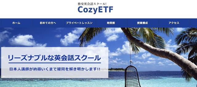飯田橋の低価格で英語を学べるCozy ETF