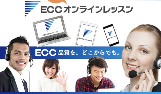 5. ECCオンライン