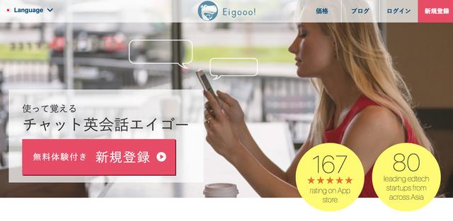 英語添削ができるチャットで英会話Eigooo!