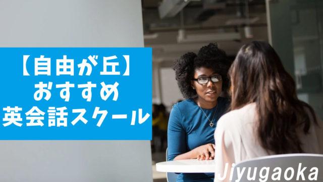 自由が丘で効果的に英語を学べるおすすめ英会話スクール【10選】