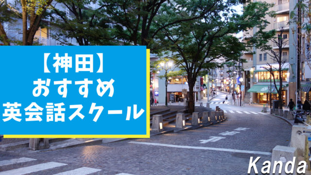 神田でおすすめな英会話スクール9選【質の高い教室のみまとめ】