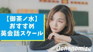 御茶ノ水周辺のおすすめ英会話スクール徹底比較【9選】
