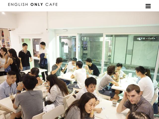 ENGLISH ONLY CAFE(イングリッシュオンリーカフェ)