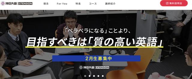 質の高い英語を学ぶなら神田外語Extension