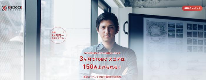 TOEIC専門の英語コーチングKEIZOCK ENGLISH