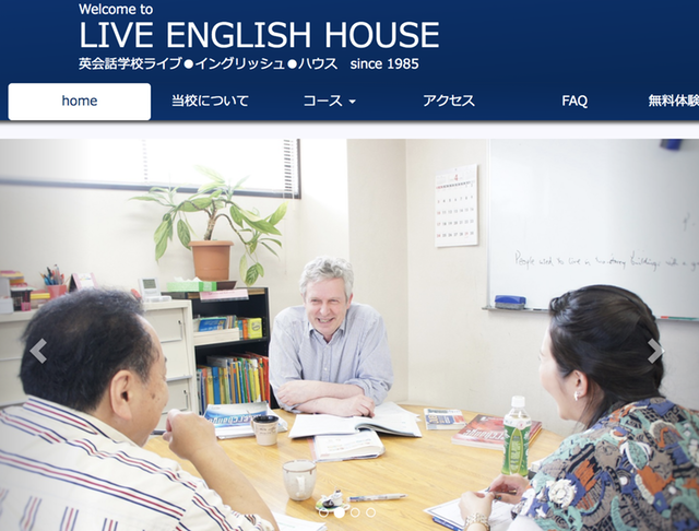 アットホームな環境で学べるライブイングリッシュハウス