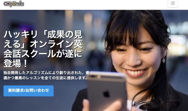 手軽にスマホアプリで学ぶOKpanda英会話