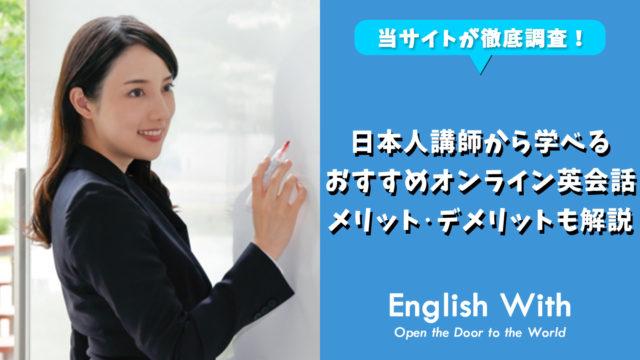 初心者におすすめ!日本人講師から学べるオンライン英会話【7選】