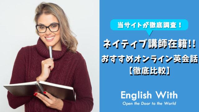 ネイティブ講師から英語を学べるオンライン英会話おすすめ10選【徹底比較】