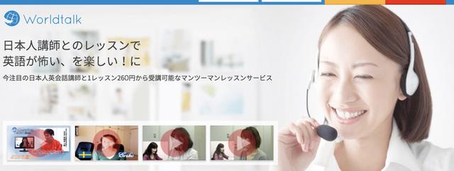 3. ワールドトーク:日本人講師がメインで月3,000円~レッスン受講が可能のオンライン英会話