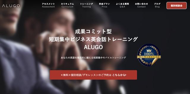 オンラインで英語学習トレーニング「ALUGO」