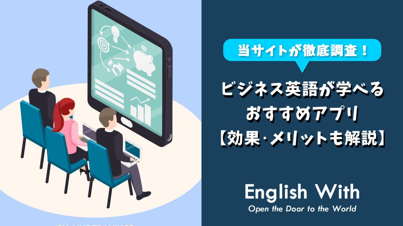 スマホでビジネス英語が学べる!おすすめ英会話アプリ【8選】