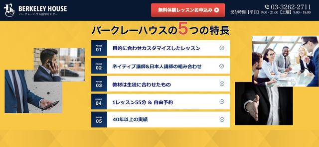 東京市ヶ谷でIELTS対策!オンライン受講も可能なバークレーハウス語学センター