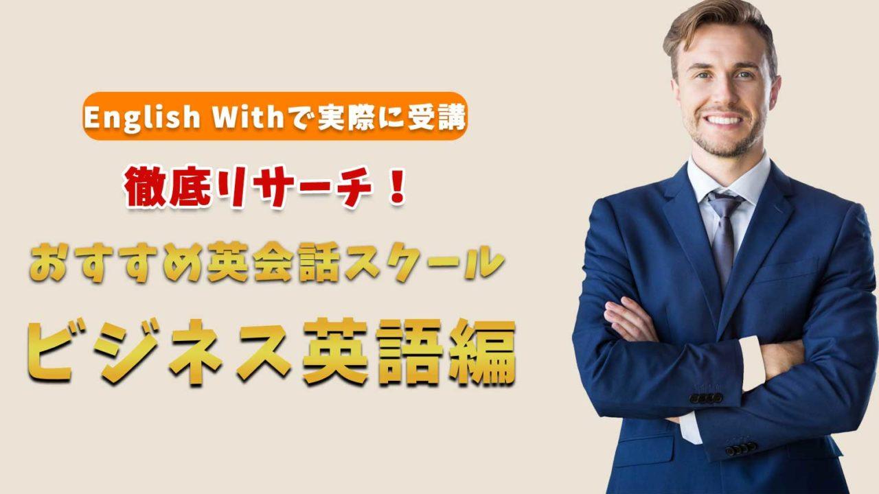 ビジネス英語が学べるおすすめ英会話スクール【徹底比較13選】
