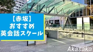 赤坂の質の高いおすすめ英会話スクールまとめ【10選】