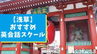浅草でおすすめの英会話スクール【7選】地域密着型から大手まで!
