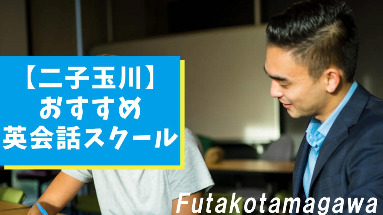 二子玉川周辺で学べるおすすめ英会話スクール【9選】