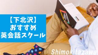 下北沢のおすすめ英会話スクールまとめました【11選】