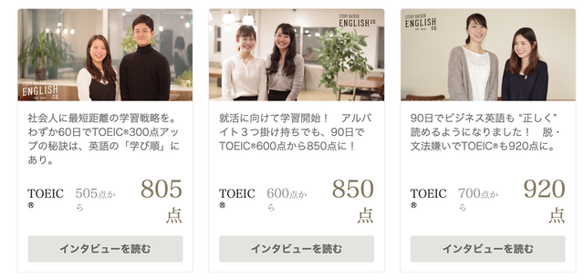 English Company TOEIC実績