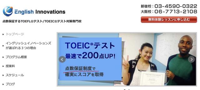 TOEICテスト対策専門校イングリッシュイノベーションズ