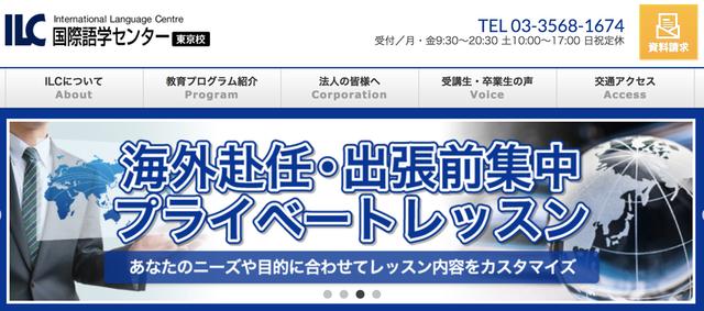 ILC国際語学センター東京校