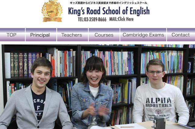 本場の英国英語を学べるキングスロード