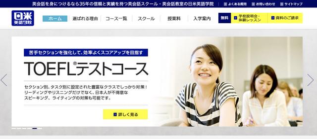 個人別カリキュラムで学べる日米英語学院