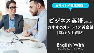 ビジネス英語が学べるオンライン英会話おすすめ8選【徹底比較】
